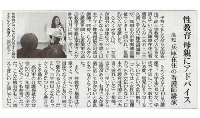 らんくみ 読売新聞社2019年3月27日
