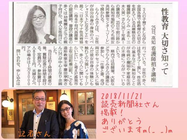 らんくみ 読売新聞