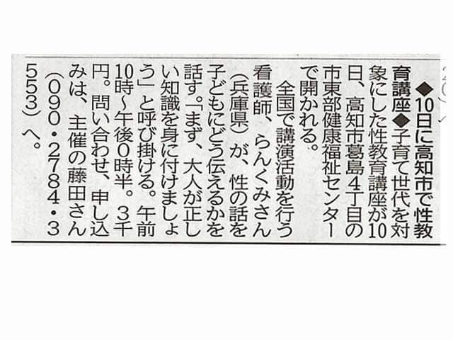 らんくみ 高知新聞社2019年3月8日
